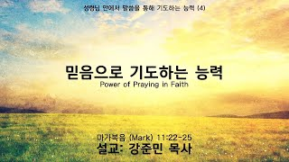 """[주일설교] """"믿음으로 기도하는 능력"""" - 강준민 목사…"""