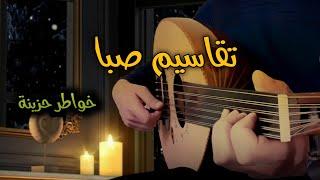عزف عود حزين تقاسيم مقام صباTaqasim oud saba maqam (sad music)