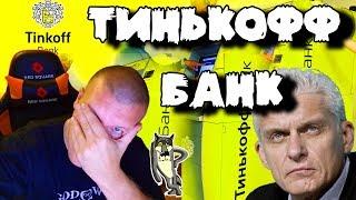 ПРОЖАРКА Тинькофф Банк - ОПГ Олег Тиньков или Когда нечем платить кредит в Tinkoff Bank