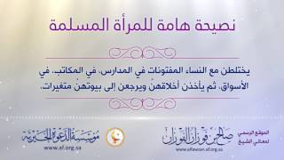 نصيحة هامة للمرأة المسلمة   معالي الشيخ د. صالح بن فوزان الفوزان