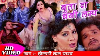 बुता दा धनि लम्प मारी खटिये पे जम्प Khesarilal Yadav , Sambhavna Seth Bhojpuri Hot Video Song