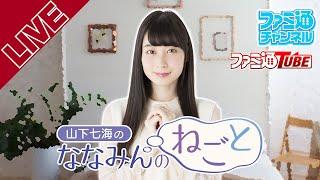 オマケ放送はコチラで配信!! https://live.nicovideo.jp/gate/lv 声優と...