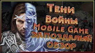 Средиземье: Тени Войны в твоем телефоне! Shadow of War Mobile - запоздалый обзор