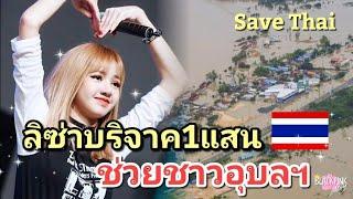 [Engsub]Lisa บริจาคเงินช่วยเหลือน้ำท่วมที่อุบลฯ Help Flood in Thailand | BLACKPINK Story
