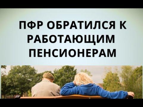 ПФР обратился к работающим пенсионерам