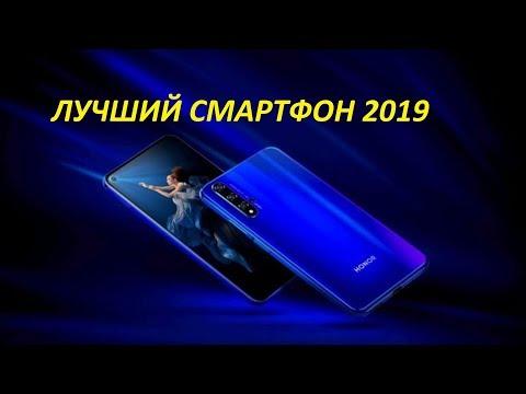 Лучшие смартфоны 2019! Честный обзор Honor 20!