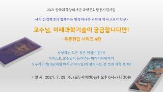"""우문현답 시리즈 4탄 - """"교수님, 미래과학기술이 궁금…"""