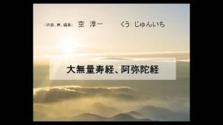 )37( 【浄土真宗】 大無量寿経、阿弥陀経の概要
