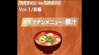 オガタメシdeロカボメシ Vol.1 前編 緒方恵美 検索動画 23