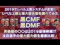 【ウイイレアプリ】2019『黒CMF・黒DMF』のレベル上限と最大総合値を調べてみた