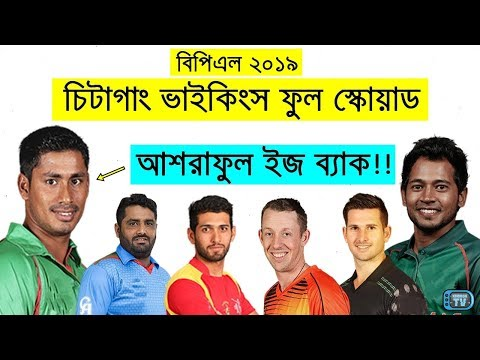 BPL 2019 | Chittagong Vikings Squad & Player List 2018-2019 | Chittagong Vikings Playing XI 2019