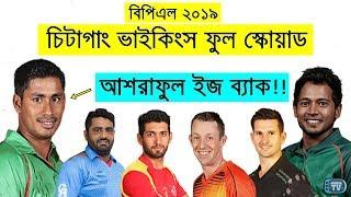 BPL 2019   Chittagong Vikings Squad & Player List 2018-2019   Chittagong Vikings Playing XI 2019