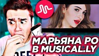 ПЕСНИ В MUSICAL.LY |Марьяна Ро – Мега Звезда (Лучшие Клипы Блогеров)