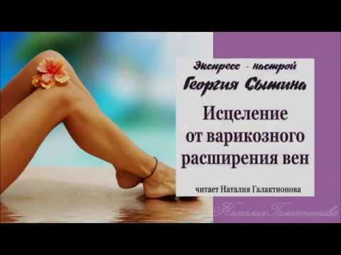 Настрой Георгия Сытина - Исцеление от варикозного расширения вен