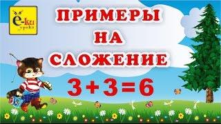Примеры на сложение 3+3=6. Короткие стихи. Веселая математика для детей.