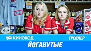Йоганутые (2016) — Русский трейлер