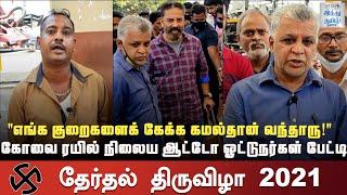 kamalhaasan-visits-kovai-railway-station-coimbatore-south-mnm-tn-election-2021-hindu-tamil-thisai