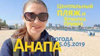 #АНАПА. Погода 5.05.2019. Центральный пляж. Ярмарка Привоз на новом месте.