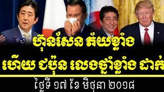 cambodia hot news today, radio khmer all 2018,ហ៊ុនសែន ភ័យខ្លាំង ហើយ ជប៉ុន លេងថ្នាំខ្លាំង ដាក់