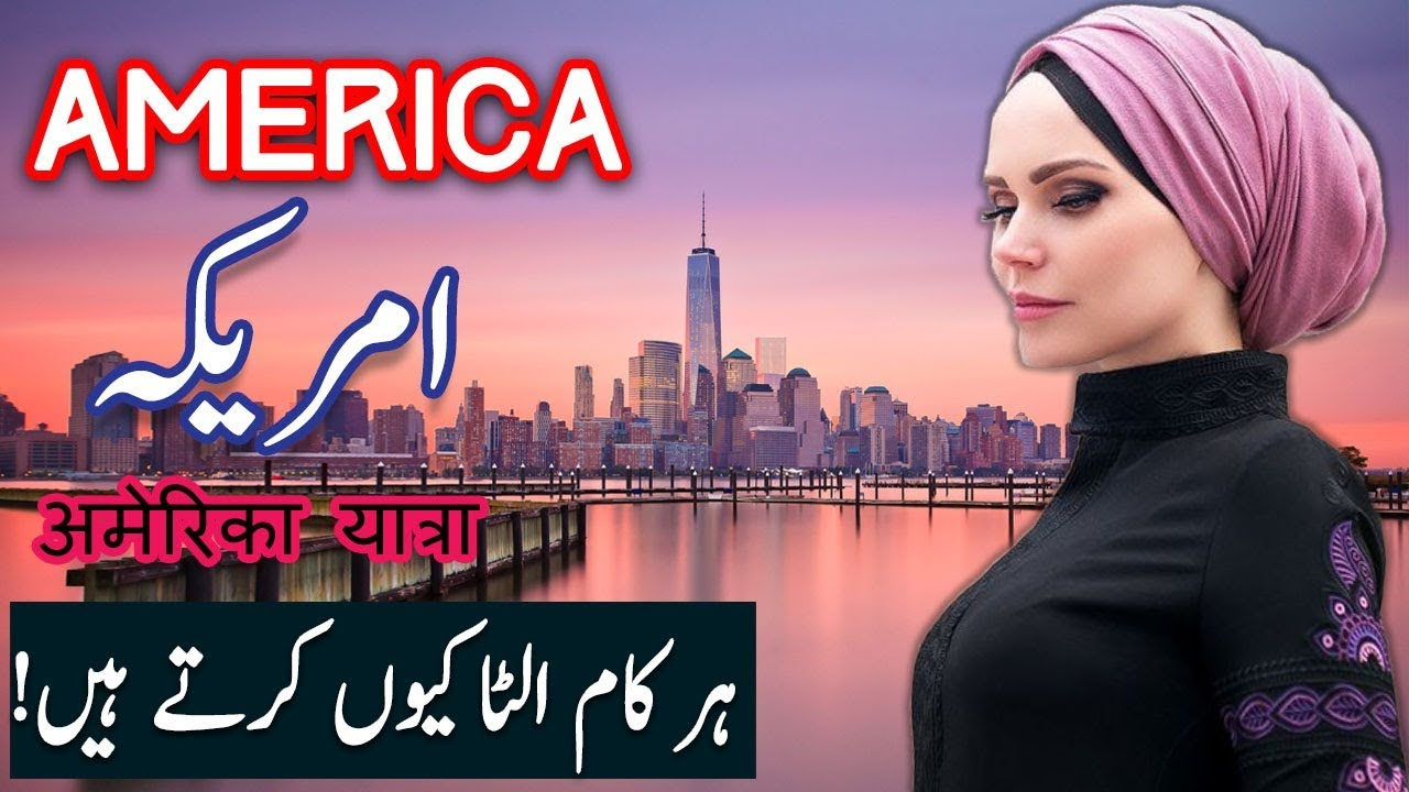 Travel To America | USA | Full History  Documentary  Story | Urdu/Hindi | Spider Tv | امریکہ کی سیر