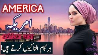 Travel To America | USA | History  Documentary in Urdu And Hindi | Spider Tv | امریکہ کی سیر