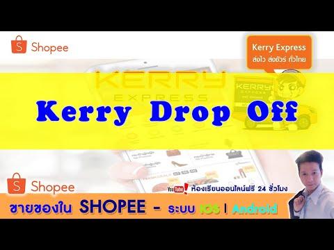 ขายของใน Shopee Ep22.วิธีตั้งค่าจากจัดส่งสินค้าแบบ kerry drop off ใน shopee