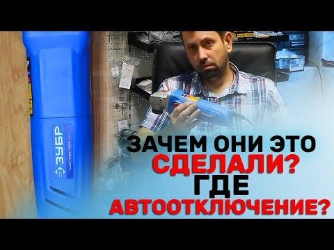Обман или Нет? /Авто отключение щёток у болгарки зубр