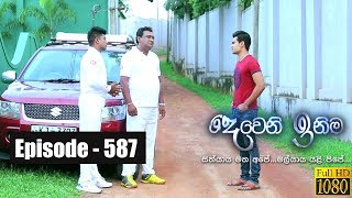 Deweni Inima | Episode 587 08th May 2019