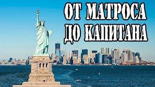 Путешествие на Парусной Яхте в Нью-Йорк [№3]. Статуя Свободы и Океан. Яхтинг в США.