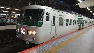 185系 横浜駅発車
