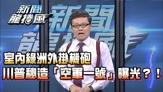 【完整版】2016.11.28新聞龍捲風 室內綠洲外掛機砲 川普秘造「空軍一號」曝光?
