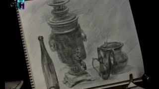 Уроки рисования (№ 18) карандашом. Рисуем натюрморт с самоваром