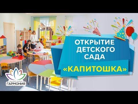 Открытие детского сада Капитошка   Жилой район Гармония   Социальная инфраструктура