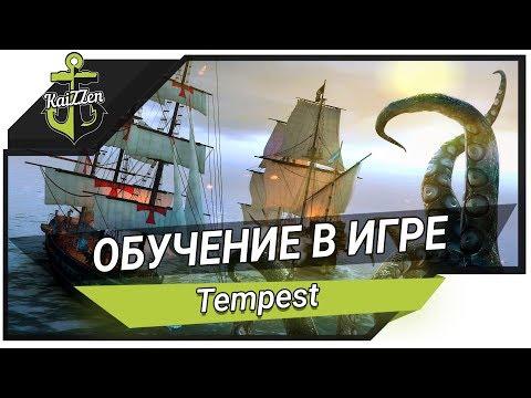 игры про пиратов пк