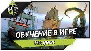 Tempest - Прохождение #1 - Обучение в игре