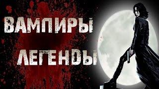Страшилки на ночь - ТРИ ЛЕГЕНДЫ О ВАМПИРАХ (Страшные истории, ужасы, мистика)