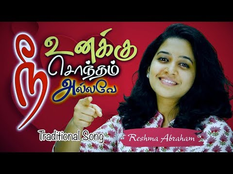 RESHMA ABRAHAM - Nee Unakku Sontham Allave  - Tamil Christian Song [Official]
