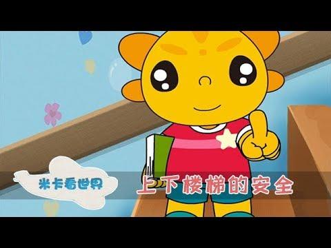【上下楼梯的安全】幼儿上下楼梯的安全 米卡看世界 0-6岁