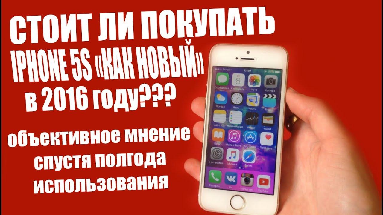 айфоны как новый отзывы Февраль