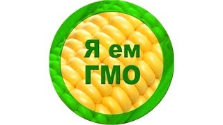 Запрет вред ГМО
