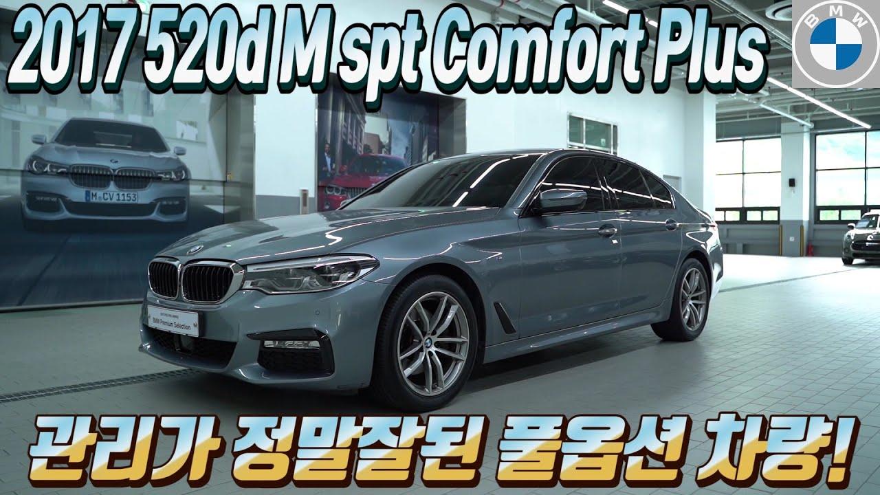 BMW 인증중고차 BPS - 2017년식 520d M spt Comfort Plus - 고오급 옵션이 추가된 M 스포츠 차량