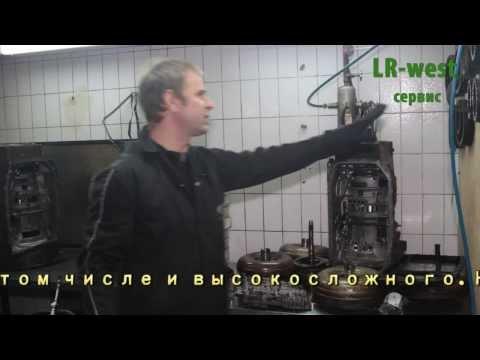 Ремонт АКПП Ленд Ровер (Land Rover) , замена масла в АКПП Ленд Ровер