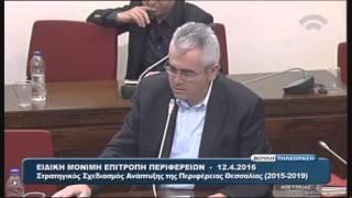Ενημέρωση για τον Στρατηγικό Σχεδιασμό Ανάπτυξης της Περιφέρειας Θεσσαλίας