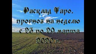 Расклад Таро. Прогноз на неделю с 23 по 29 марта 2020 г.