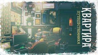 The Sims 4: Строительство | Квартира путешественника