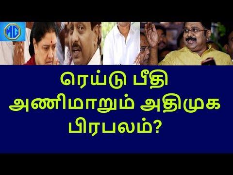 dinakaran supporter says ops confused speech|tamilnadu political news|live news tamil