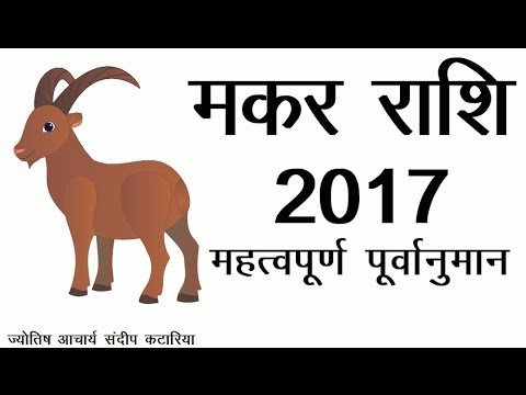 मकर राशि वर्षफल 2017 CAPRICORN Annual Horoscope General Trends Astrology
