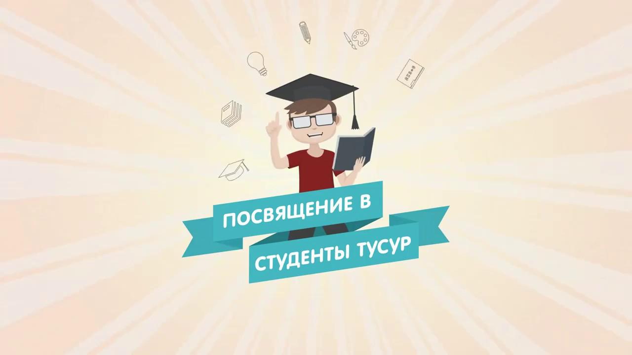 Сценка для посвящения в студенты