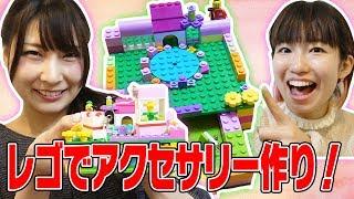 【LEGO】レゴでアクセサリー作ってみた!【こうじょうちょー × ボンボンTV】 thumbnail