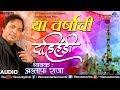 या वर्षाची दहिहंडी | Ya Varshachi Dahihandi | Altaf Raja | Vesavkar Aani Mandali | Marathi Song 2017